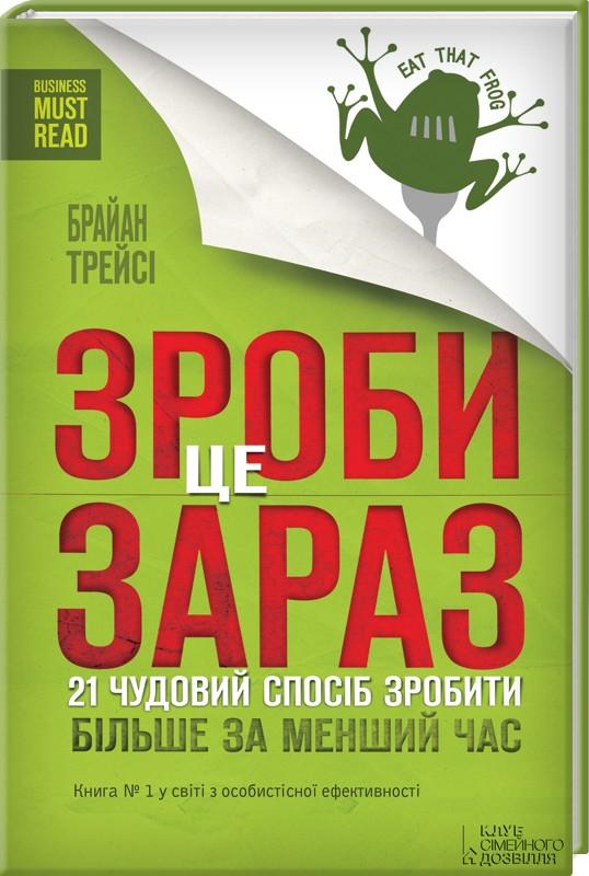 Книга для активних і успішних